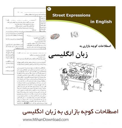 اصطلاحات کوچه بازاری به زبان انگلیسی