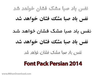 fonpack2014-md