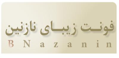 font-nazanin