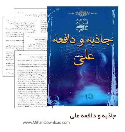 دانلود کتاب جاذبه و دافعه علی از مرتضی مطهری