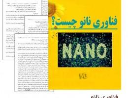 دانلود کتاب فناوری نانو