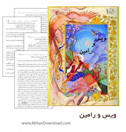 دانلود کتاب ویس و رامین از فخرالدین اسعد گرگانی
