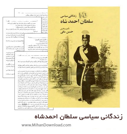 دانلود کتاب زندگانی سیاسی سلطان احمدشاه از حسین مکی