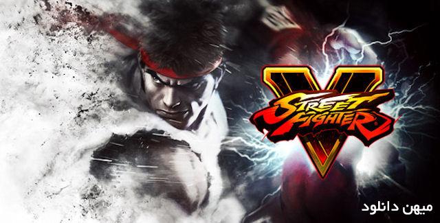دانلود بازی مبارزه خیابانی Street Fighter 5 برای کامپیوتر