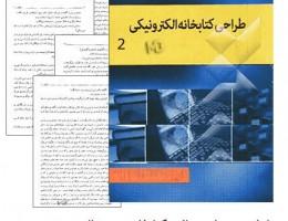 طراحی و پیاده سازی کتابخانه دیجیتال