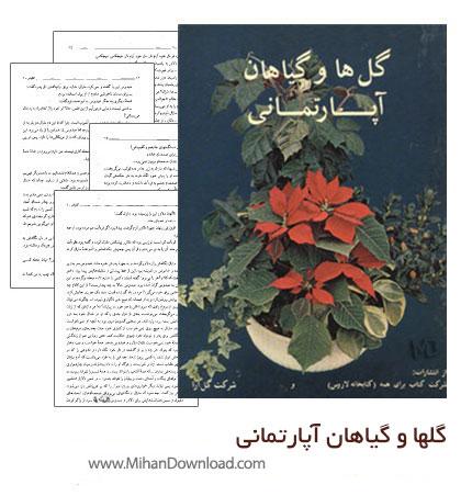 کتاب گلها و گیاهان آپارتمانی