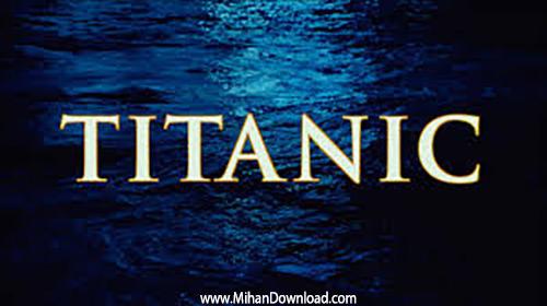 دانلود موسیقی متن فیلم تایتانیک